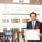 「AGFコーヒーギフト」がコーヒーギフト育成賞を獲得
