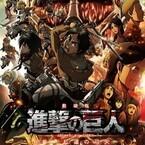 劇場版『進撃の巨人』前編、6月20日より全国8カ所でリバイバル上映決定