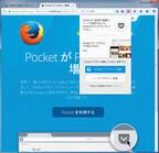 「Firefoxが38.0.5」を試す - マイナーバージョンアップ、ポケットやリーダーモード追加