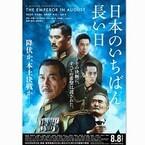役所広司らが決意の表情 -『日本のいちばん長い日』最新ビジュアル公開