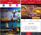 デジタルガレージ、シンガポールLCOと資本提携し海外旅行アプリ基盤を提供