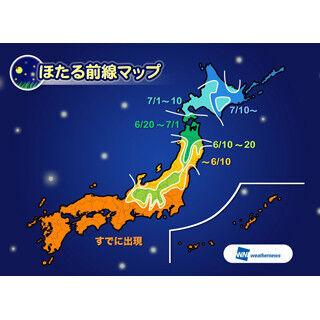 東京都ではピークに! 全国の「ほたる出現傾向」発表