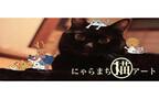 奈良県奈良市で、猫好きが集う「にゃらまち猫アート」が開催!
