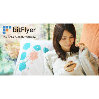 ビットコインの自動売買が可能に! 「bitFlyer」に新機能登場