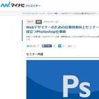 東京都・新宿でWebデザイナーのための「Photoshop仕事術」セミナーを開催