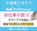 『小説家になろう×マイナビBOOKS お仕事小説コン』応募スタート