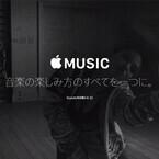 アップル、公式サイトから「iPod」のメニューが消え「Music」が加わる