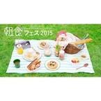 東京都立川市で「~世界の朝ごはん~ 朝食フェス」開催 - 世界の朝食が集結