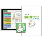 DNPの家計簿アプリ「レシーピ!」コープ東北のタブレットに標準搭載へ