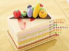 東京都・第一ホテルが、創業77周年企画「7色の野菜ケーキ」を発売