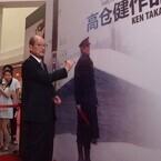『鉄道員』降旗康男監督が高倉健さんとの思い出を告白 - 上海で追悼上映会
