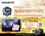 日本ギガバイト、6月のG活キャンペーンはTDRの1dayペアチケットプレゼント