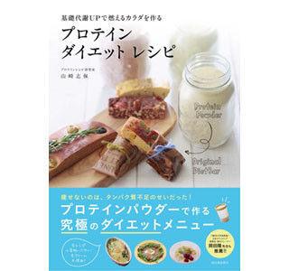 高タンパク・低脂質のプロテインパウダーを使ったダイエットレシピ本発売