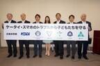 KDDIと兵庫県警ら4者が共同で産官学連携のケータイ教室