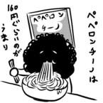 兼業まんがクリエイター・カレー沢薫の日常と退廃 (15) カレー沢薫というペンネームを生んだ「病」