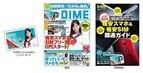 U-mobile、最大2カ月&初期費用が無料になるカードを「DIME」の付録として提供