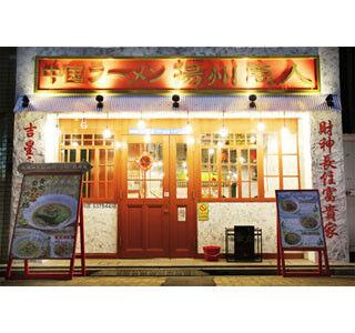 東京都・新宿御苑に「中国ラーメン揚州商人」がオープン