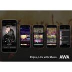定額制音楽サービス「AWA」がAirPlayに対応