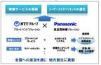 2020年に向け、NTTとパナソニックが業務提携 - 「来るべき未来」の実現