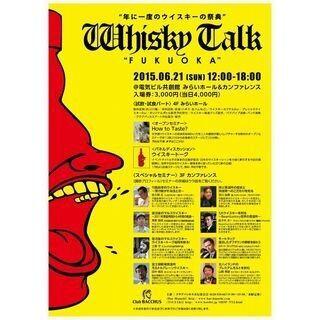 福岡県でウイスキーのイベント開催! 約200種を無料で試飲やカクテルBarも