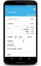 クラウド会計ソフト freee、Androidアプリで請求書を作成すると記帳も完了