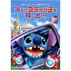 東京ディズニーランドでスティッチの謎解きプログラム開催! 練習問題公開中