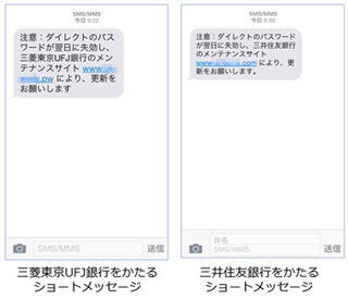 フィッシング対策協議会、SMSから銀行の偽サイトへ誘導する手口を確認