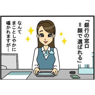 """銀行員は見た! (2) 窓口は""""顔""""採用?"""