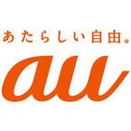 KDDI、紙請求書の発行手数料を10月請求分から200円に値上げ