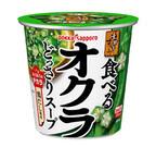 ポッカサッポロ「素材屋すうぷ」から、夏にぴったりのオクラのスープが誕生