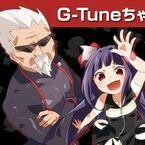 G-Tune、公式キャラ「G-Tuneちゃん」の新グッズを多数