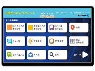 だれでも手軽にネットを、NTT東が「公衆かんたんタブレット」