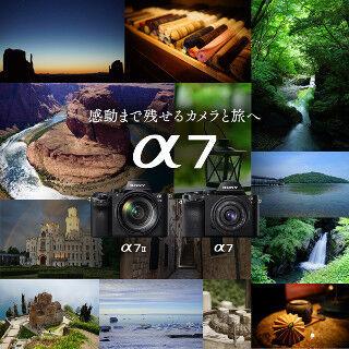 ソニー、「α7」「α7 II」購入者にANA×RIMOWAのスーツケース進呈