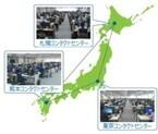 ソニー損保、熊本市の「熊本コンタクトセンター」が7月から業務開始