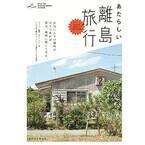東京都渋谷区・蔦屋書店で、「島で暮らす、ということ。移住編」開催