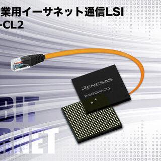 ルネサス、ギガビットPHYを内蔵した産業用イーサネット通信LSIを発表