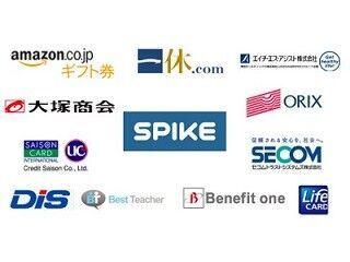 メタップス、一休.comなどと提携した優待サービス「SPIKEマーケット」開始