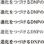 「秀英体」に電子書籍向けや昭和の金属活字を復刻した5書体を追加- DNP