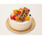 シャトレーゼ、短冊クッキー付きのケーキなど七夕スイーツを期間限定で発売
