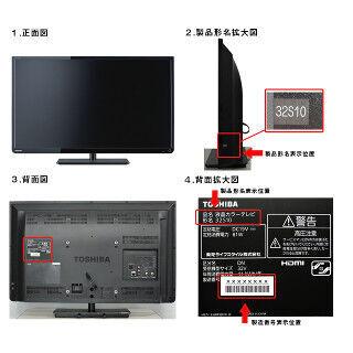 東芝、液晶テレビ「32S10」の無償点検・修理 - 電源が入らない不具合で
