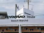 NFC搭載ビーチパラソルも登場、レノボの海の家が今年もオープン