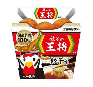 ローソン、餃子の王将の味を再現した「からあげクン」を数量限定発売