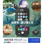 スペック、Touch ID対応の防水iPhone 6/6 Plusケース発売