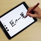 ペン先ディスクで文字を隠さないスタイラスペン「匠の一筆」7月発売