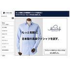 高級ワイシャツが2週間500円からレンタルできるサービス開始