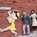 東京都・文京区で現代の建築家5人が共同設計した「サザエさんの家」を展示