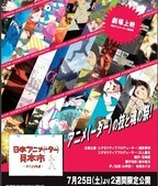 「日本アニメ(ーター)見本市」1stシーズン15作品&3rdシーズン3作品が劇場上映