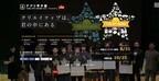 中高生を対象としたスマホ向けアプリ開発コンテスト「アプリ甲子園」開催