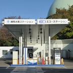 トヨタ・日産・ホンダ、水素ステーションの普及に向けた支援策の内容を発表