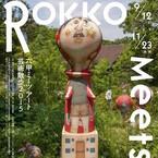 兵庫県・六甲山で現代アートの展覧会「六甲ミーツ・アート 芸術散歩2015」